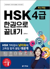 <span style='color:#ed600a'> [도서] </span> [최신개정] HSK 4급 한권으로 끝내기