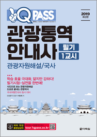 [2019 최신판] 원큐패스 관광통역안내사 필기 1교시 관광자원해설/국사