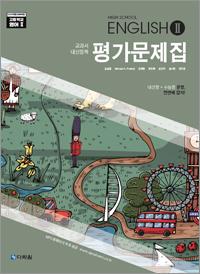 (2015개정 교육과정) High School English Ⅱ 평가문제집