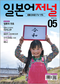 월간 일본어 저널 2019년 5월호