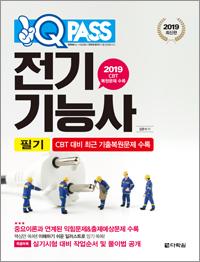 2019 최신판 전기기능사 필기 원큐패스