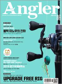 Angler 2019년 6월호