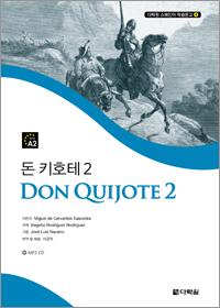 다락원 스페인어 학습문고 ④ 돈 키호테 2
