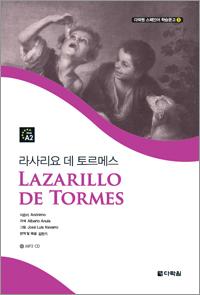 다락원 스페인어 학습문고 ⑤ 라사리요 데 토르메스