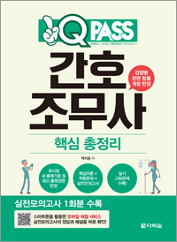 [최신개정판] 간호조무사 핵심 총정리 원큐패스