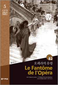 다락원 프랑스어 학습문고 ⑤ 오페라의 유령