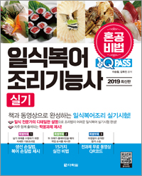 2019 원큐패스 일식복어조리기능사 실기