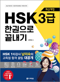 <span style='color:#ed600a'> [도서] </span> [최신개정] HSK 3급 한권으로 끝내기