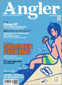 Angler 2019년 8월호