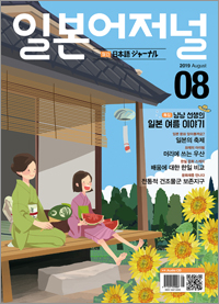 월간 일본어 저널 2019년 8월호