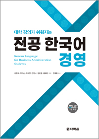 전공 한국어 - 경영
