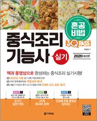 2020 최신판 원큐패스 중식조리기능사 실기