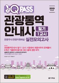 2019 최신판 원큐패스 관광통역안내사 필기 1교시 관광국사/관광자원해설 실전모의고사