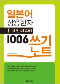 일본어 상용한자 기초마스터 1006 쓰기노트