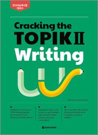 Cracking the TOPIK Ⅱ Writing