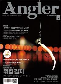 Angler 2019년 9월호