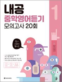 내공 중학영어듣기 모의고사 20회 1권