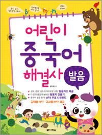 어린이 중국어 해결사 - 발음
