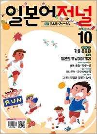 월간 일본어 저널 2019년 10월호