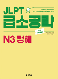 <span style='color:#ed600a'> [도서] </span> (2nd EDITION) JLPT 급소공략 N3 청해