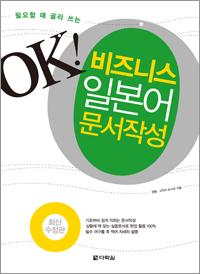 (최신수정판) OK! 비즈니스 일본어 문서작성
