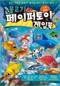 물고기 페이퍼토이 게임북