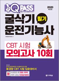 [2020 최신판] 굴삭기운전기능사 필기 CBT 시험 모의고사 10회 원큐패스