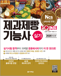 2020 최신판 원큐패스 제과제빵기능사 실기
