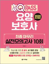 [2020 최신개정판] 요양보호사 최종 마무리 실전모의고사 10회 ..