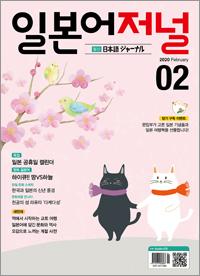 월간 일본어 저널 2020년 2월호