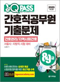 원큐패스 8․9급 간호직공무원 기출문제 간호관리/지역사회간호