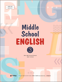 (2015개정 교육과정) Middle School English 3