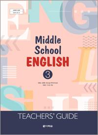(2015개정 교육과정) Middle School English 3: Teachers Guide
