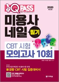 2020 최신판 미용사 네일 필기 CBT 시험 모의고사 10회
