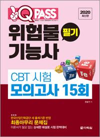 [2020 최신판] 위험물기능사 필기 CBT 시험 모의고사 15회 원큐패스
