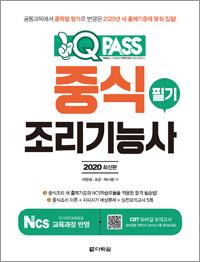2020 최신판 중식조리기능사 필기 원큐패스