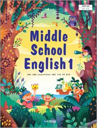 (2015개정 교육과정) Middle School English 1