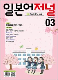 월간 일본어 저널 2020년 3월호