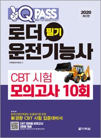 [2020 최신판] 로더운전기능사 필기 CBT 시험 모의고사 10회 원큐패스