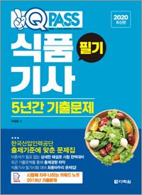 [2020 최신판] 식품기사 필기 5년간 기출문제 원큐패스