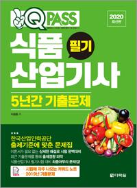 [2020 최신판] 식품산업기사 필기 5년간 기출문제 원큐패스
