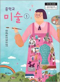 (2015개정 교육과정) 중학교 미술①
