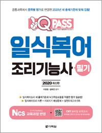 2020 최신판 일식복어조리기능사 필기 원큐패스