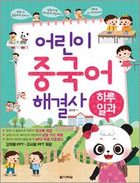 어린이중국어 해결사 하루일과