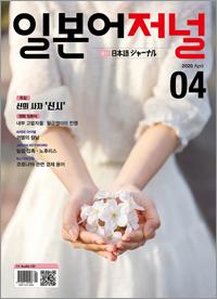 월간 일본어 저널 2020년 4월호