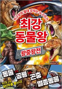 최강 동물왕: 왕중왕전
