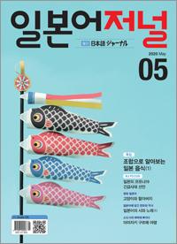 월간 일본어 저널 2020년 5월호