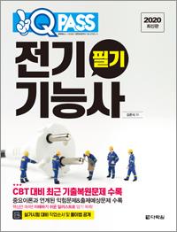 2020 최신판 전기기능사 필기 원큐패스