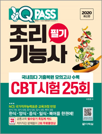2020 최신판 조리기능사 필기 CBT 시험 25회 원큐패스