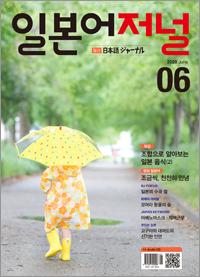 월간 일본어 저널 2020년 6월호